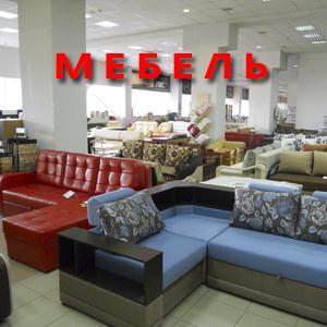 Магазины мебели Высокой Горы